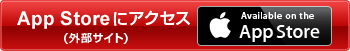 App Storeにアクセス(外部サイト)