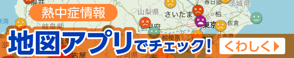 熱中症情報地図アプリでチェック!くわしく