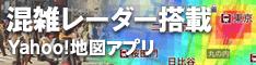 混雑レーダー当歳Yahoo!地図アプリ