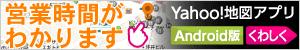 Yahoo!地図アプリ