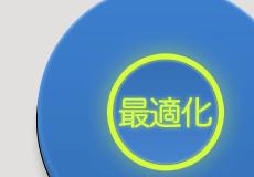 「モッサリ動作を解消!」の画面イメージ