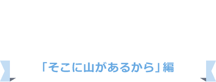 820(ヤフー)の日特別企画「そこに山があるから」編 - Yahoo! JAPAN マーケティングソリューション