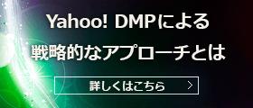 Yahoo! DMPによる戦略的なアプローチとは 詳しくはこちら