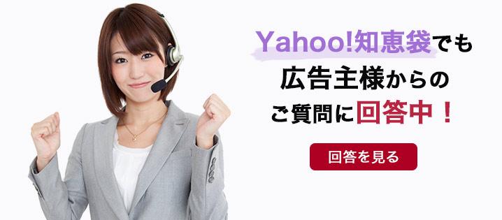 Yahoo!知恵袋でも回答中!
