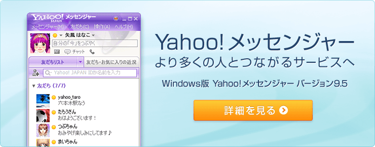Yahoo!WindowsYahoo! 9.5