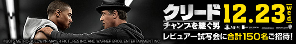 Yahoo!映画 - 『クリード チャンプを継ぐ男』レビュアー試写会