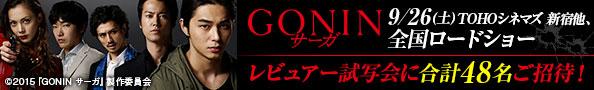 Yahoo!映画 - 『GONIN サーガ』レビュアー試写会