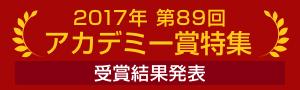 2017年 第89回アカデミー賞特集