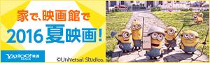 """2016""""夏""""映画!家で、映画館で観られる作品を一挙にチェック"""