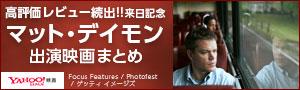 高評価レビュー続出!来日記念、マット・デイモン出演映画まとめ