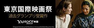 東京国際映画祭 過去グランプリ受賞作品から好評価な映画を厳選!