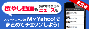 My Yahoo!