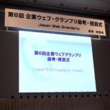 「第6回企業ウェブ・グランプリ」前編:授賞式で見えてきたこと