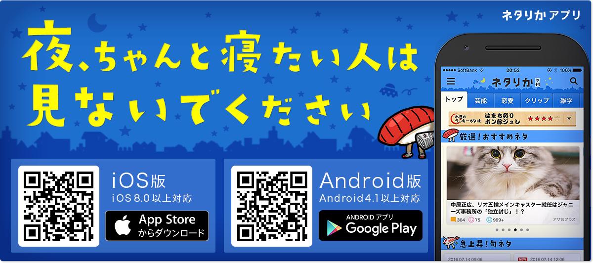 ネタりかアプリ Android版、iOS版リリース