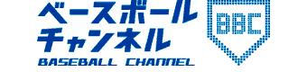 ベースボールチャンネル