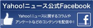 Yahoo!ニュース公式Facebook