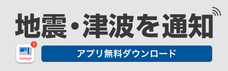 Yahoo!ニュース公式アプリ