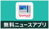 無料ニュースアプリ