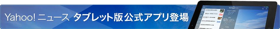 ヤフーニュースタブレット版のプロモーションページへ
