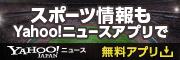 Yahoo! ニュースアプリ