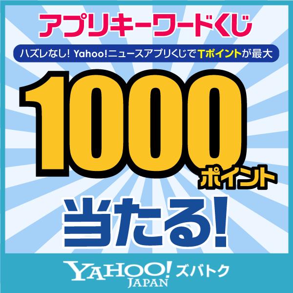 Yahoo!ニュースアプリ キーワード入力でもれなく当たるポイントくじ