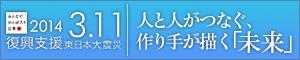 東日本大震災特集