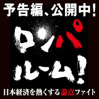ロンパルーム! 第一弾アベノミクス編 3月28日公開! - Y!ニュース BUSINESS