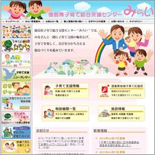 「徳島県子育て総合支援センターみらい」のサイトイメージ