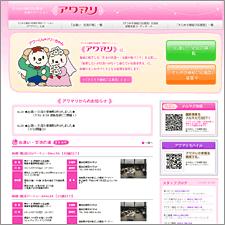 『きらめき縁結び応援団育成ステーション「アワマリ」』のサイトイメージ