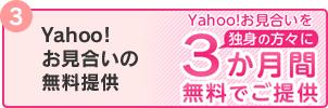 3 Yahoo!お見合いの無料提供