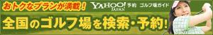 Yahoo!予約ゴルフ場ガイド 全国各所のゴルフ場を検索・予約