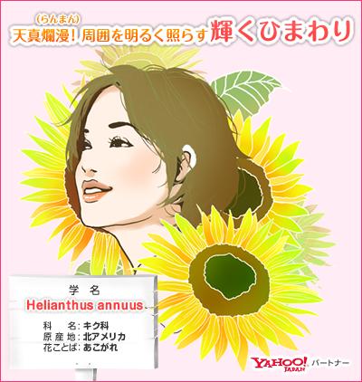Yahoo!パートナー・Yahoo!縁結び - 恋の開花予想特集 天真爛漫(らんまん)! 周囲を明るく照らす輝くひまわり