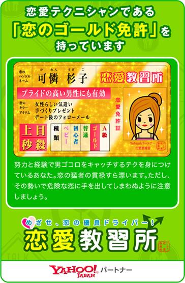 Yahoo!パートナー 恋愛教習所