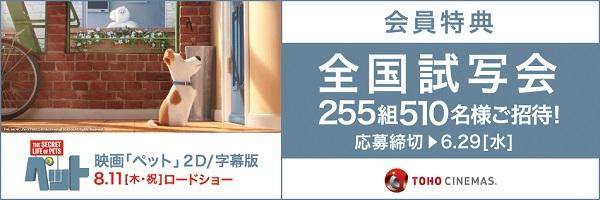 映画「ペット」全国試写会へ抽選でご招待!