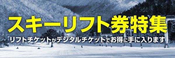 人気スキー場のお得リフト券特集