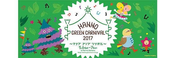 Hanno Green Carnival  2017