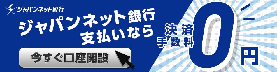 ジャパンネット銀行支払いなら決済手数料0円 今すぐ口座開設
