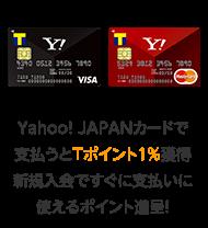 Yahoo! JAPANカードならTポイント1%獲得入会ですぐにもらえるポイントで支払う