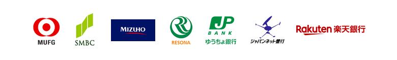 三菱東京UFJ銀行、三井住友銀行、みずほ銀行、りそな銀行、ゆうちょ銀行、ジャパンネット銀行、楽天銀行