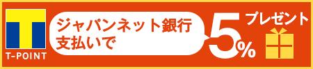 ジャパンネット銀行のご利用で今なら5%もらえるチャンス!