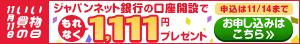 ジャパンネット銀行口座開設でもれなく1,111円プレゼント