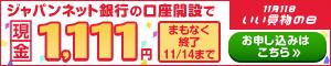 ジャパンネット銀行の口座開設で現金1,111円