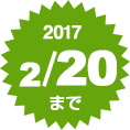 2017/2/20まで
