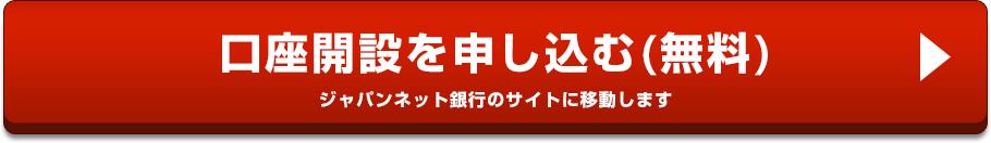 口座開設を申し込む(無料)ジャパンネット銀行のサイトに移動します