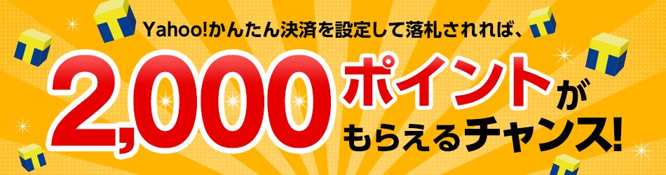 Yahoo!かんたん決済を設定して落札されれば、2,000ポイントがもらえるチャンス!