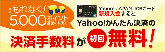 Yahoo! JAPAN JCB�����ɿ�������ȡ����ʤ�������5,000�ݥ���ȿ���˲ä���Yahoo!�����Ѥη�Ѽ���������̵����
