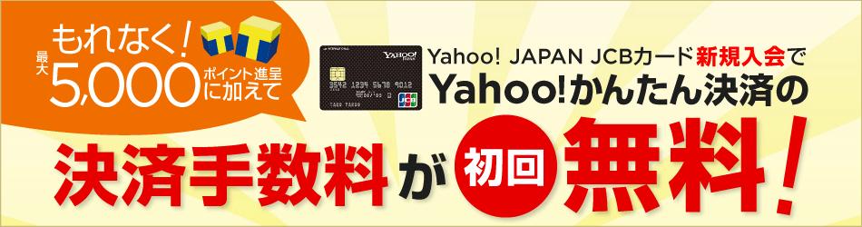 Yahoo! Japan JCBカード入会特典キャンペーン