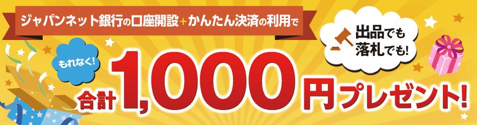 ジャパンネット銀行の口座開設とかんたん決済の利用でもれなく合計1,000円プレゼント