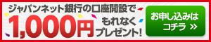 ヤフオク! するならジャパンネット銀行