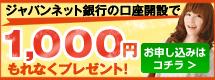 くじ購入ならジャパンネット銀行 今なら口座開設で1000円もらえる